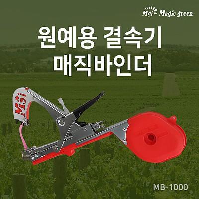 매직바인더 MB-1000