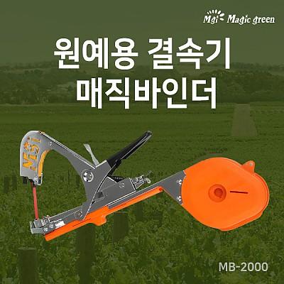 매직바인더 MB-2000